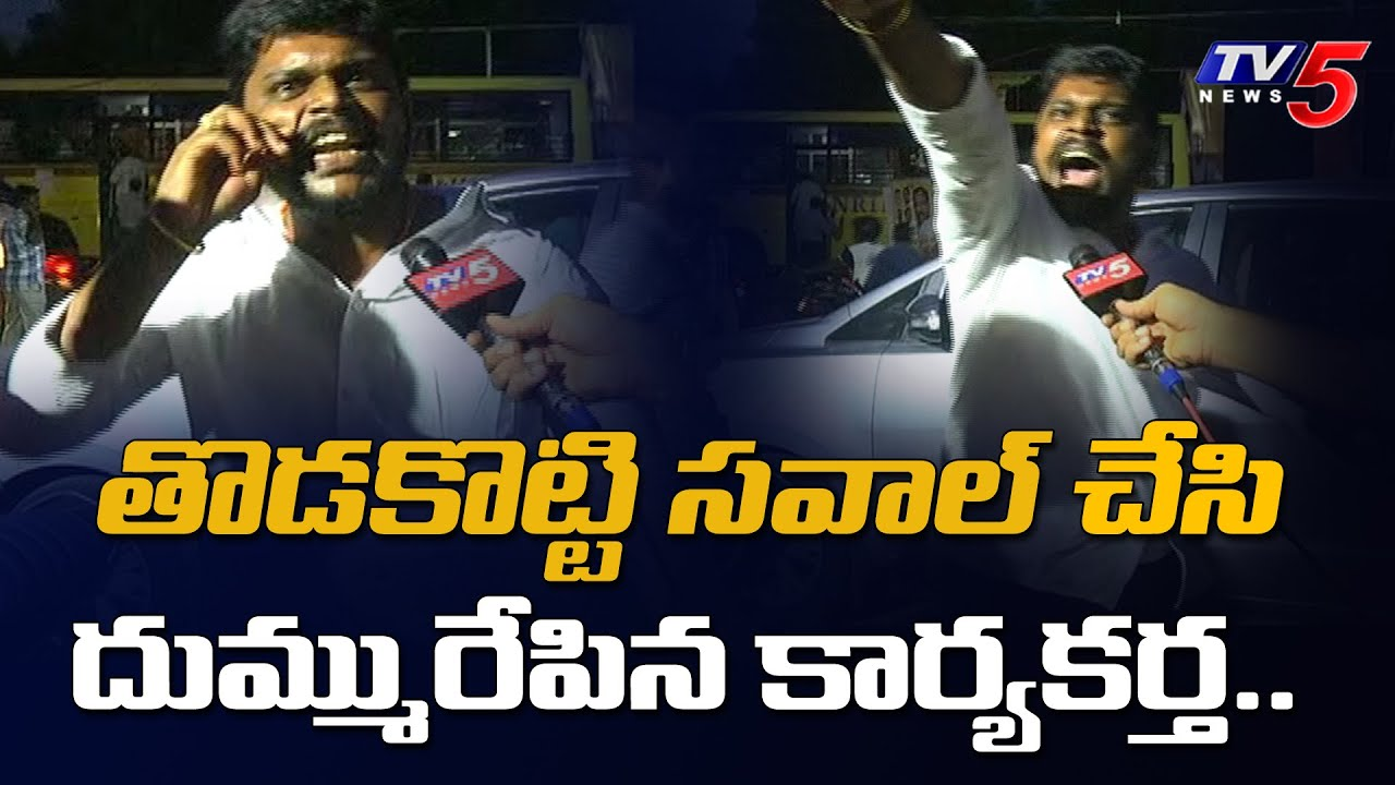 Download TDP Activists Open Challenge to YSRCP and Raw Reaction of Telugu Desam Party Fans | TV5 News