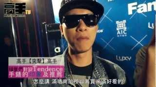 MasterHands 高手TV 【TENDENCE 天勢錶 炫彩繽紛之夜】 高手邀請你的眼睛來PARTY