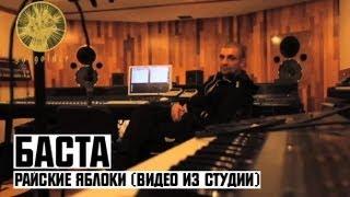 Баста - Райские яблоки (Видео из студии)