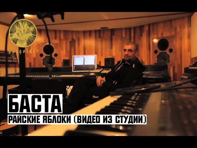 Баста — Райские яблоки (Видео из студии)