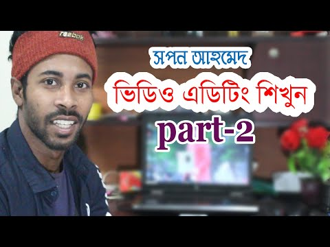 Sapan Ahmed Video Editing part 2    আমি কিভাবে ভিডিও এডিট করি 2020    এডিটের মাইরে বাপ