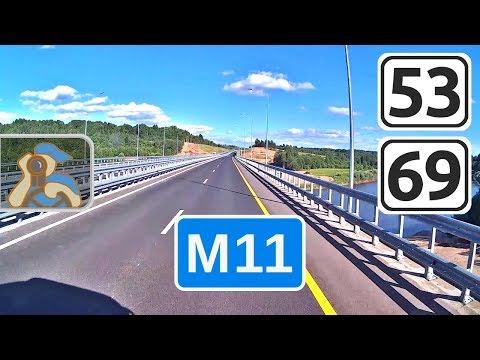 Трасса М11 на Москву. [ ✕ Мясной Бор - ✕ Вышний Волочёк ]