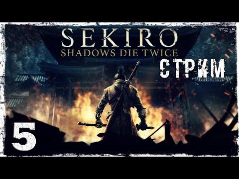 Смотреть прохождение игры Sekiro: Shadows Die Twice. Стрим #5.