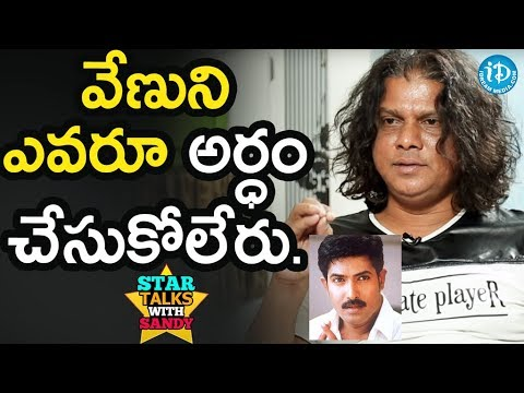 No One Can Understand Hero Venu - Rakesh Master || Star Talks With Sandy