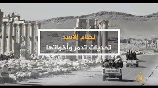 الحصاد- إخفاق نظام الأسد في الاحتفاظ بتدمر
