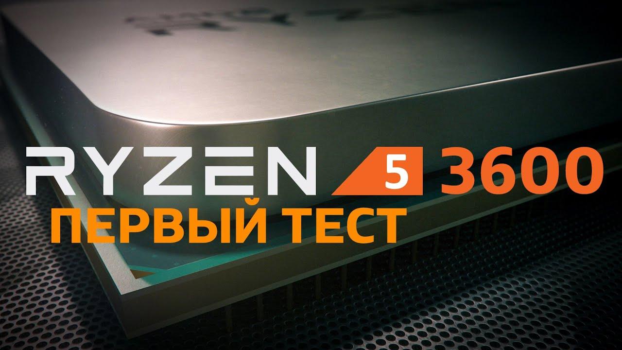 AMD Ryzen 5 3600: большой тест-сравнение очередного бестселлера