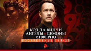 """""""Код Да Винчи"""", """"Ангелы и Демоны"""", """"Инферно"""" - 18 ноября/15:20/РЕН ТВ."""