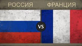 РОССИЯ vs ФРАНЦИЯ - Военная сила 2018