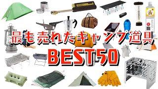 最も売れたキャンプ道具BEST50