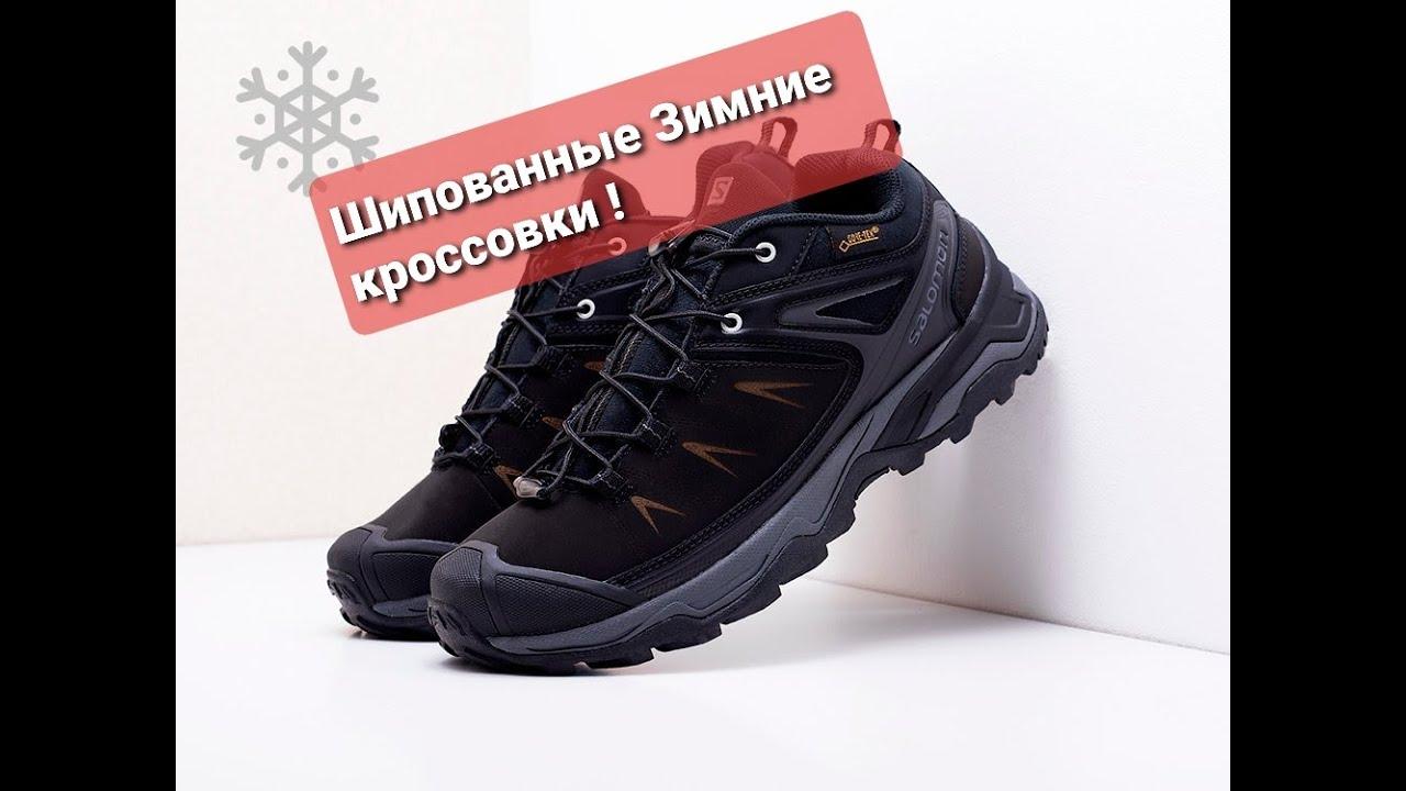 Где Купить зимние мужские кроссовки хорошего качества?