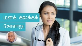 Anxiety Disorder- types, causes, symptoms, diagnosis | Tamil
