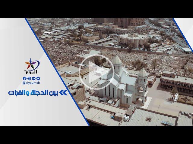 كمب الأرمن..من أزقة بغداد القديمة تفتقد لسكانها القديمة