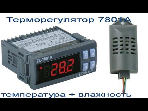 Терморегулятор с влажностью для инкубатора (7801A)