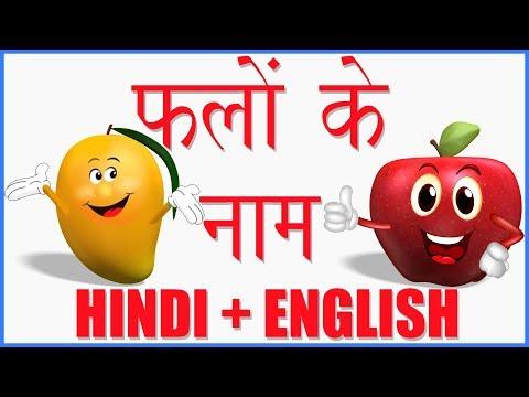 Learn Fruit Names In Hindi & English   फलों के नाम हिन्दी और अंग्रेज़ी में जानें   हिंदी बाल गीत