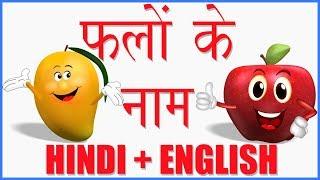 Learn Fruit Names in Hindi & English | फलों के नाम हिन्दी और अंग्रेज़ी में जानें | हिंदी बाल गीत