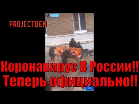 Коронавирус официально в России! последние новости. Подтверждено 2 случая! 01.02.2020