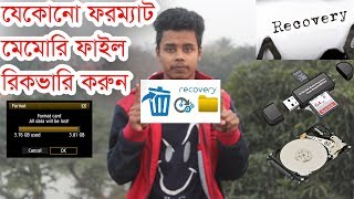 Recover Deleted files from computer/Memory Card 100% work-Bangla tutorial -My Zone Pro