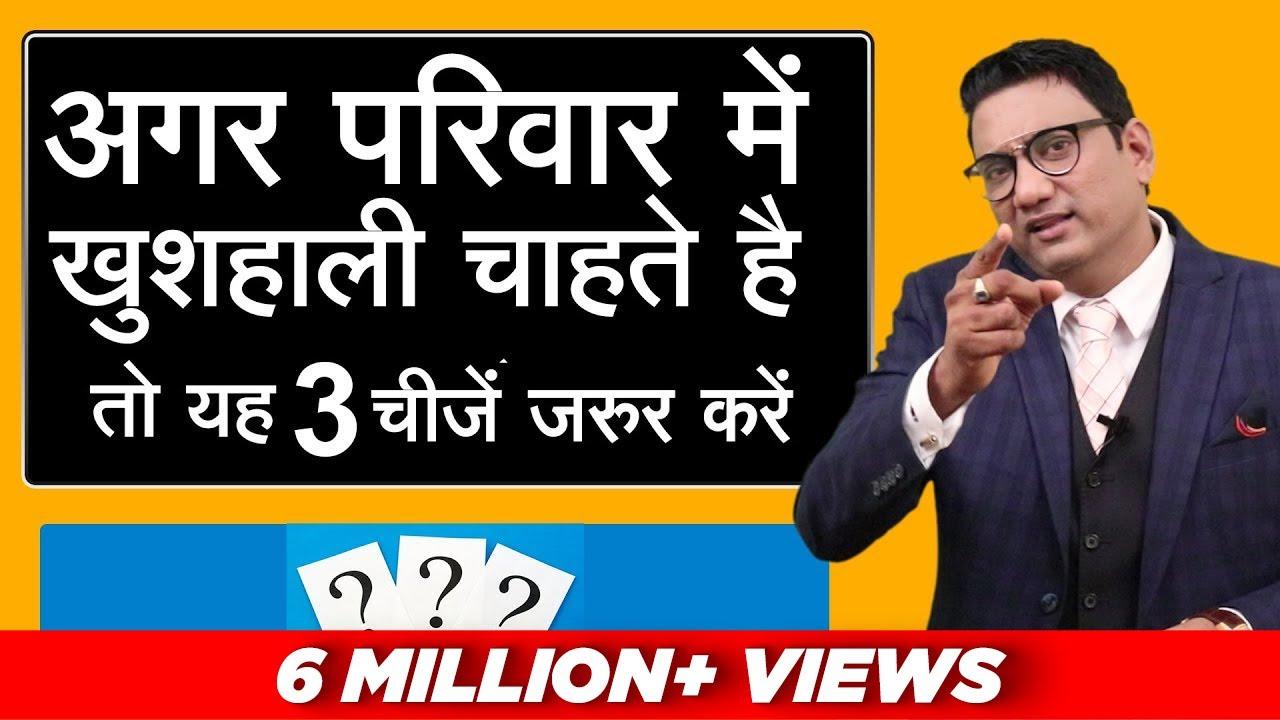 No. 161 | अगर परिवार में खुशहाली चाहते हैं तो यह 3 चीजें जरुर करें | Dr. Ujjwal Patni