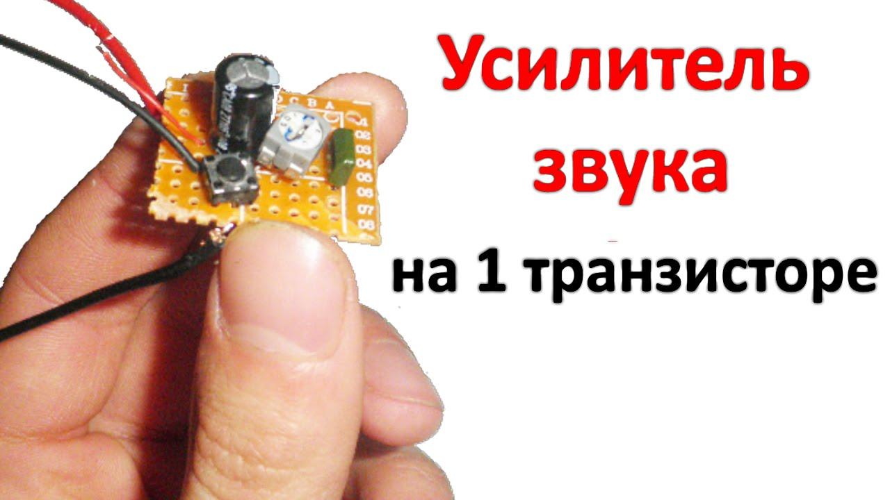 Мощный усилитель на транзисторах