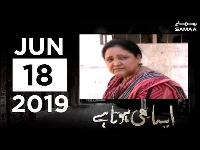 Aisa Bhi Hota Hai | SAMAA TV | 18 June 2019