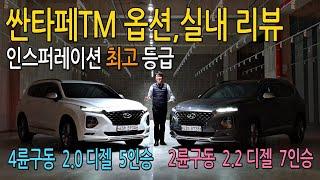 현대 싼타페TM 디젤 리뷰 5인승 4륜 2.0 vs 7…