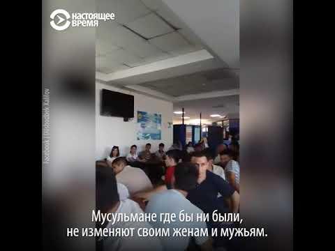 Узбекские проповеди для отъезжающих в Россию религия в режиме Duty Free
