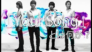 「Your Song」とは何か?@重力と呼吸@Mr.Children