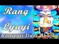 Download Rang Lyayi - Sanju Sharma - New Ranisati Dadi Bhajan - Latest Sanju Sharma Bhajan 2017 MP3 song and Music Video