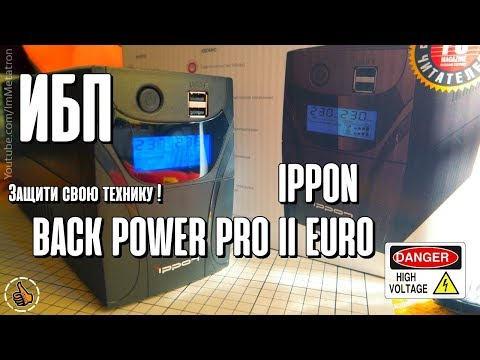 Ippon Back Power Pro II Euro 850 - Цена/Качество