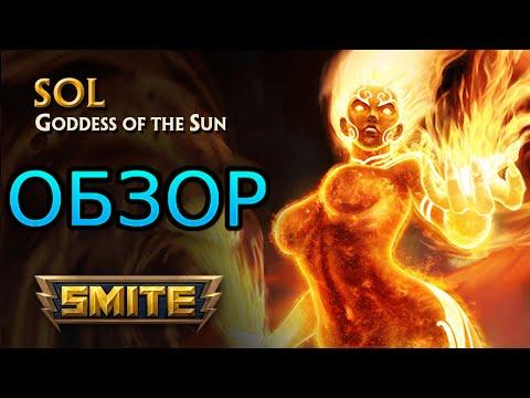 видео: smite - Обзор богини: sol