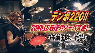 【本人が叩いてみた】ZOMBIE/午前五時、絶望   Drum by REIKA(ZOMBIE)