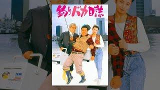 四国・高松で暮らす釣りバカの浜崎伝助(西田敏行)は、ある日突然、東...