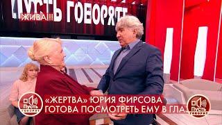 """""""Я бы сюда не приехала, если бы меня не похоронили"""", - предполагаемая """"жертва"""" Юрия Фирсова..."""