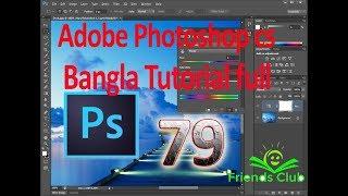 Adobe photoshope photo vanishing point sex bangla tutorial | friends club ict