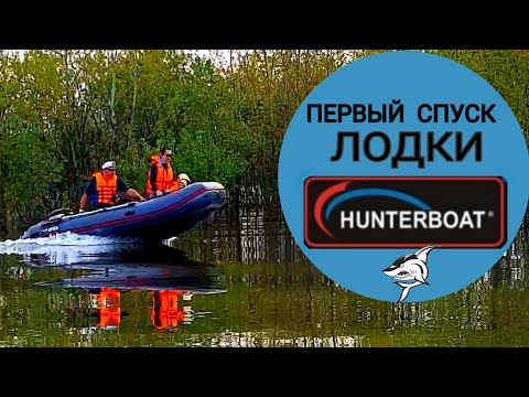 ЛОДКА ХАНТЕР 360А / СПУСК ЛОДКИ НА ВОДУ 2019 / Испытание мотора Mercury ME 9.9