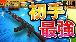 【PUBGMOBILE】ソロスクの『武器ガチャ大成功』で激戦区を制圧!!【4K…