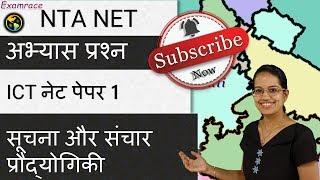 सूचना और संचार प्रौद्योगिकी (ICT): हिंदी NTA नेट पेपर 1 सवाल (NTA NET Paper 1)