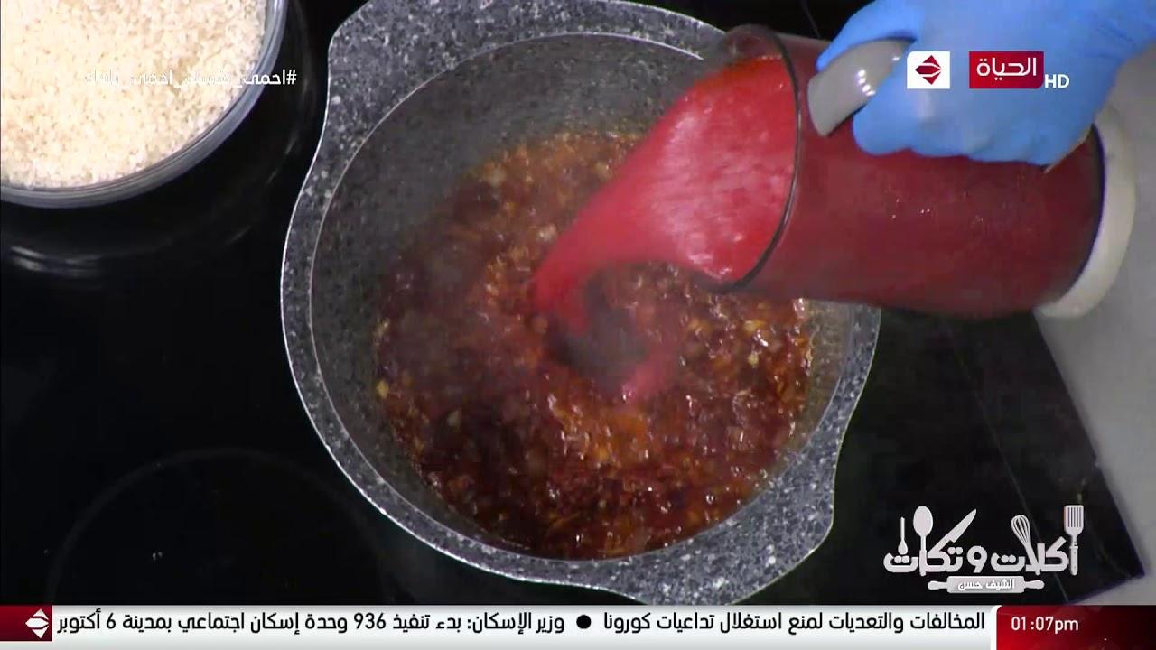 أكلات وتكات | الشيف حسن | 9 يوليو 2020 - الحلقة كاملة
