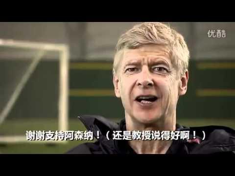 Arsenal Stars Spoke Chinese.flv
