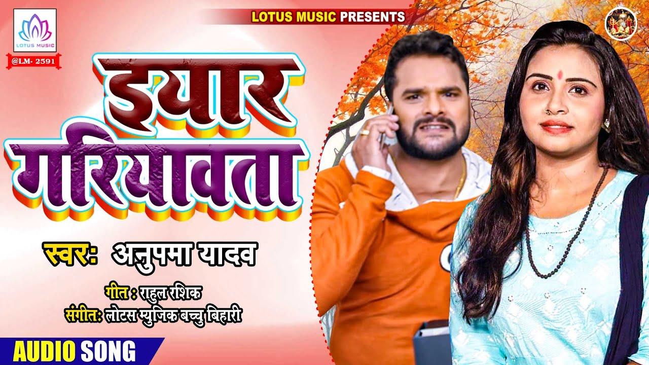 #Anupma Yadav | इयार गरियावता | Iyaar Gariyawata | धमाकेदार गाना | #New Bhojpuri Song 2021