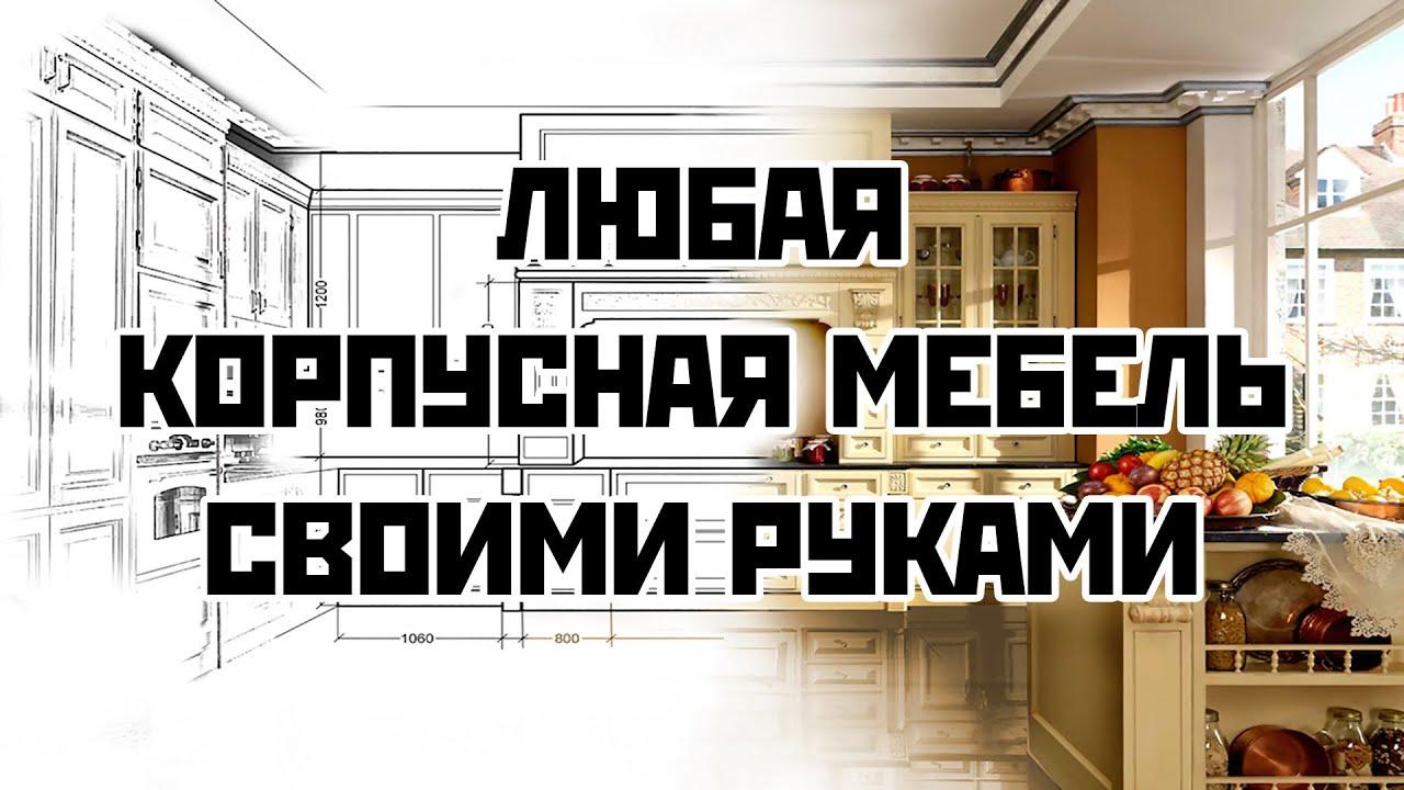 Мебель своими руками: кухни, шкафы и любая корпусная мебель