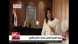 وزيرة الهجرة: الشباب بالخارج هم خط الدفاع الأول عن مصر