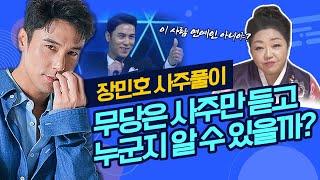 [울산점집] 뽕숭아학당의 얼굴마담 '장민호씨의 …
