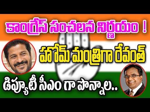 Congresss shocking decision! Revanth as Home Minister and Ponnala as deputy CM || Kai Tv Media
