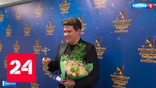 Фото Национальная премия Виктория в Москве выбрали лучших артистов года   Россия 24