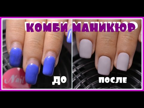 Combined manicure step by step from the Mount of Tatiana