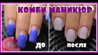 Комбинированный маникюр Пошагово от Татьяны Бугрий / Combined manicure step by step