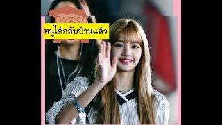 180811 Welcome Home Lisa : Lisa Blackpink มาไทย Lisa Blackpink arri...