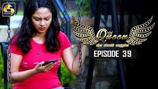 Queen Episode 39 || ''ක්වීන්'' || 27th September 2019 Thumbnail