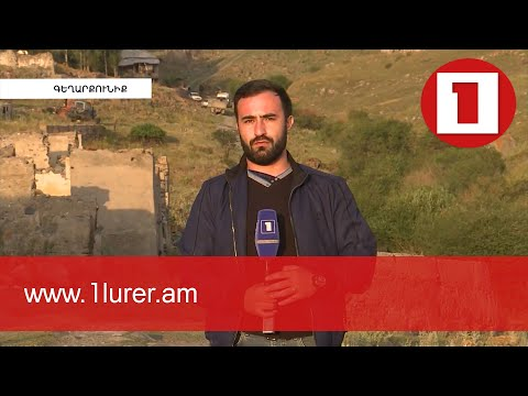 Ինչ է կատարվում սահմանին. «Լուրերի» ռեպորտաժը Գեղարքունիքի սահմանամերձ գյուղերից